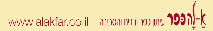 תמונת לוגו של עיתון א-לה כפר