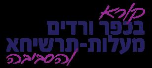 לוגו של מקומון קורא בכפר