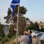 קביעת דגל ישראל