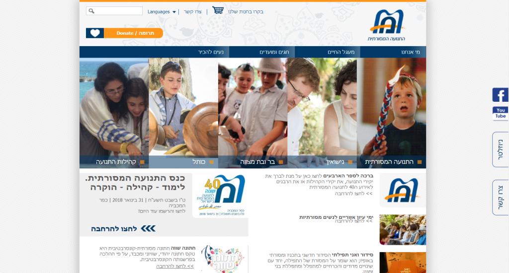 צילום מסך של אתר התנועה