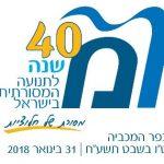 לוגו חגיגות 40 שנה לתנועה המסורתית