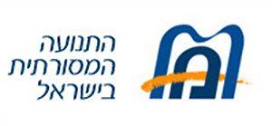 לוגו התנועה המסורתית בישראל