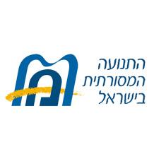 לוגו תנועה מסורתית בישראל