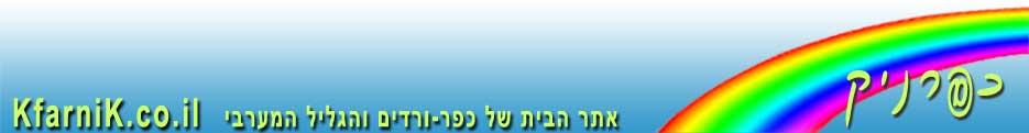 תמונת לוגו של מקומון כפרניק