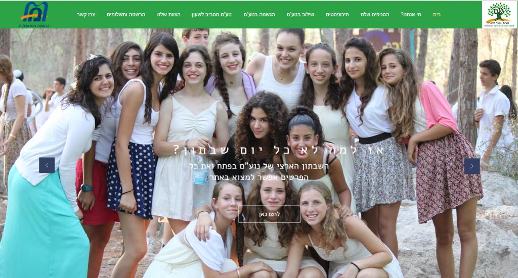 """צילום מסך של אתר הבית של נוע"""" - נוער מסורתי"""