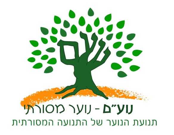 """לוגו נוע""""ם"""